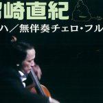 津留崎直紀 バッハ無伴奏チェロ、フルート組曲全7曲